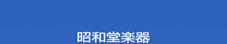 昭和堂楽器|滋賀県東近江市の音楽教室、楽器販売・修理